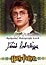 Harry Potter 3D Autograph Card<br />circa 2007